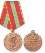 Медаль за доблестный труд в Великой Отечественной войне 1941-1945 гг.