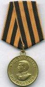 Медаль за победу над Германией в Великой Отечественной войне 1941-1945