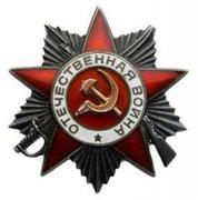 Орден Отечественной войны 2-ой степени
