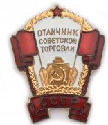 Знак Отличник советской торговли