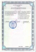 Приложение №1.4 к Лицензии (стр 5)