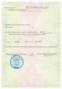 Лицензия на осуществление образовательной деятельности (страница 2)