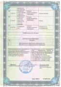 Приложение №1.4 к Лицензии (стр. 5)