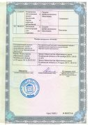 Приложение №2.2 к Лицензии (стр. 4) Кыштымский филиал