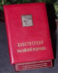 """""""Экземпляр номер один"""" Конституции России"""